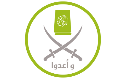 Logo of the Muslim Brotherhood time